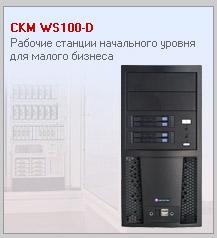 Серверы и рабочие станции СКМ