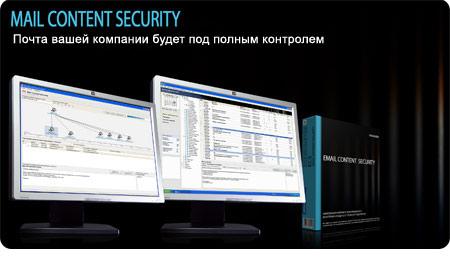 Mail Content Security - контроль почты и безопасность данных