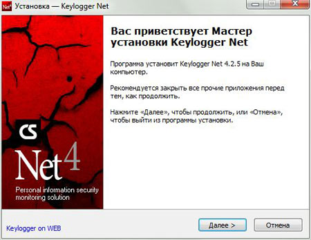 KeyLogger NET4: скриншот #2