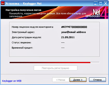 KeyLogger NET4: скриншот #1