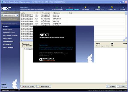 KeyLogger NET4XT: скриншот #2