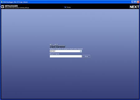 KeyLogger NET4XT: скриншот #1