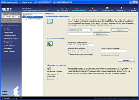 Keylogger Net4 XT окно настроек