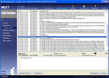 Keylogger Net4 XT журнал данных