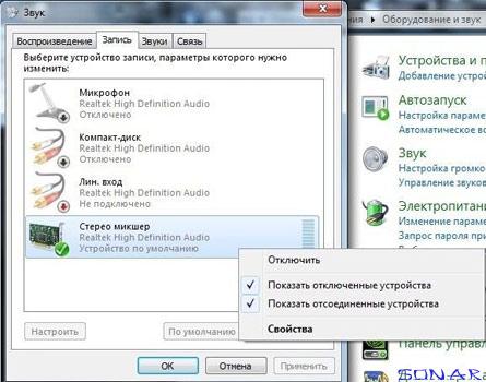 Как сделать микшер на windows 10