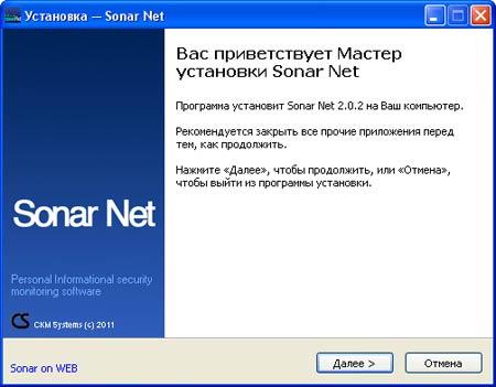 Sonar NET: скриншот #2